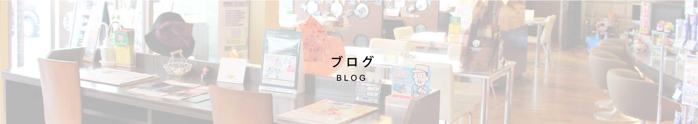 最新ブログ記事